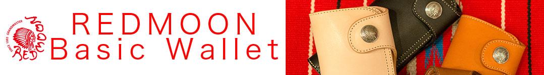 ハンドメイドの革製品レッドムーン定番モデル