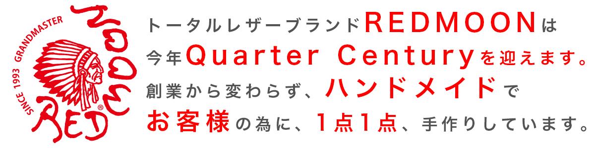 レッドムーン日本総代理の直営店