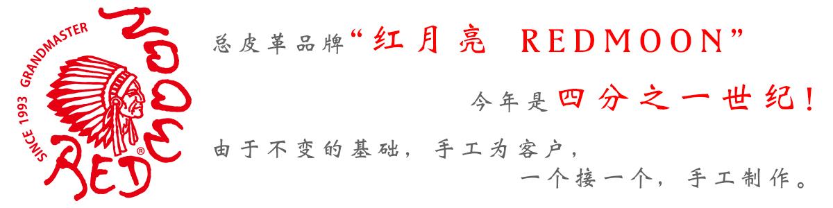 """总皮革品牌""""红月亮 REDMOON"""" 今年是四分之一世纪! 由于不变的基础,手工为客户,一个接一个,手工制作"""